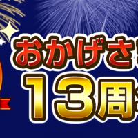『777TOWN.net』13周年!今年は仮面女子とのコラボイベント&出玉大会を開催!!