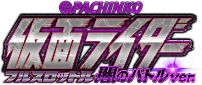 京楽、V継続タイプ『ぱちんこ仮面ライダー フルスロットル 闇のバトルver.』を発表。10月1日導入スタート!