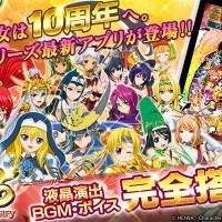 『CR戦国乙女5~10th Anniversary~』がフルボイスでアプリ配信開始!