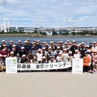 日遊協が「お台場海浜公園」を清掃