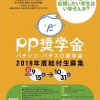 返済を求めない学生支援『pp奨学金』、9月15日から2019年度給付希望者の受付開始