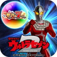 京楽産業.『ぱちんこ ウルトラセブン2』がiOS版「モバ7」に登場