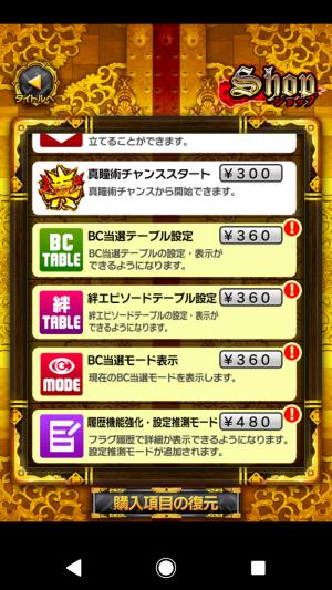 新機能_購入画面1