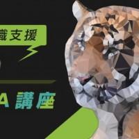 クリーク・アンド・リバー、無料就職支援3D虎の穴「3D Maya講座」説明会を開催中