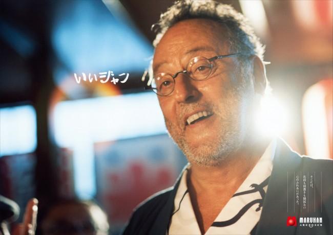 ジャン・レノをマルハンブランドサポーターに、新CMを全国でオンエア ~「いいジャン・ジャパニーズ娯楽!」キャンペーン開始~