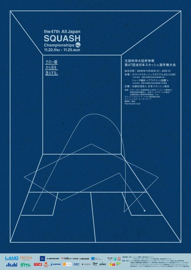 ダイナム、文部科学大臣杯争奪「第47回全日本スカッシュ選手権大会」へ協賛