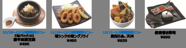 エヴァンゲリオン酒場が池袋に11/16から期間限定で始動/EVANGELION STORE TOKYO-01 7周年特別企画