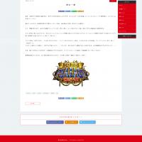 豊丸産業の社長ブログで次機種『ロードファラオ~神の一撃~』が2月市場投入と発表