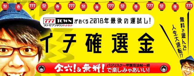 人生大逆転のチャンス!? 777TOWN.netがイベント『イチ確選金』を開催