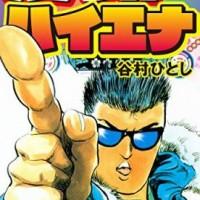 谷村ひとしのドキュメンタリー漫画『パチプロハイエナ』が電子書店で配信開始