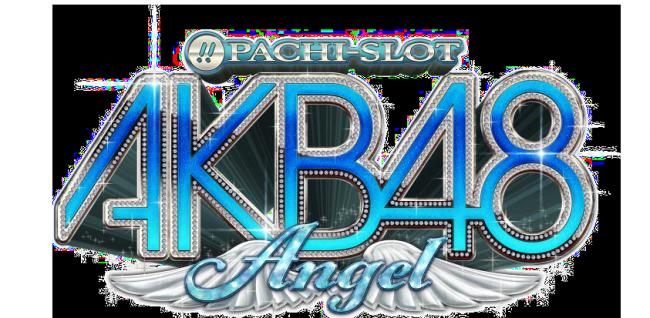 京楽産業.、シリーズ初のAタイプ『ぱちスロ AKB48 エンジェル』を発表。ホール導入は1月21日