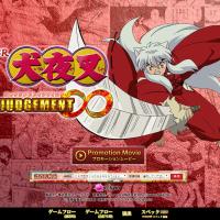 大一、最終決戦チャレンジ確率1/29.9の『CR犬夜叉JUDGEMENT∞PREMIUM』のスペック公開