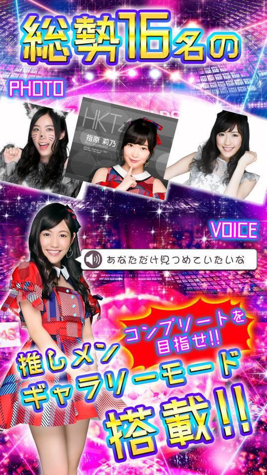 選抜メンバーのボイス&画像を搭載した『ぱちんこ AKB48-3 誇りの丘』のアプリ配信開始!