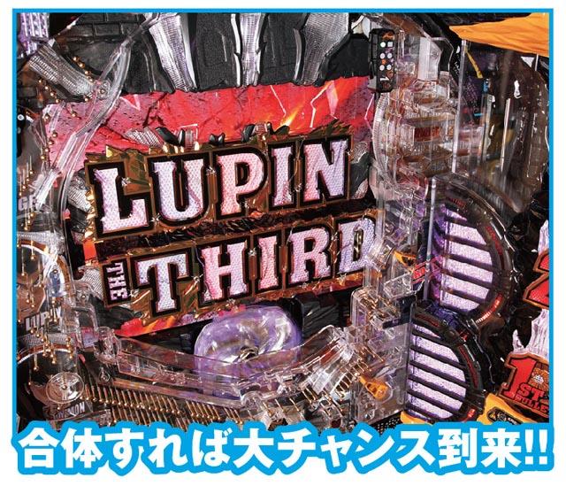 lupin lg_05