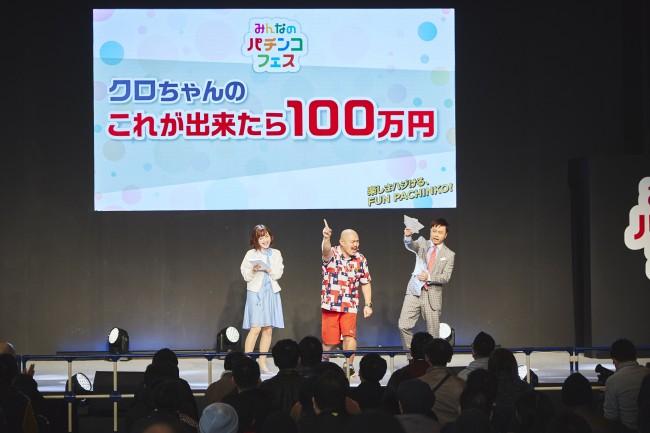16_ステージ_クロちゃんのこれができたら100万円