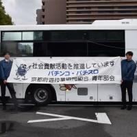京都府遊恊青年部会 (1)