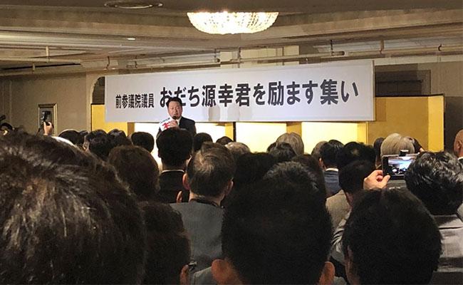 おだち源幸遊技産業後援会が記者会見を開催