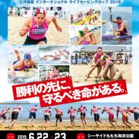 【ポスター】三洋物産-インターナショナル-ライフセービングカップ-2019