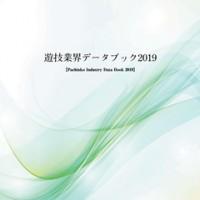 20190913_nichiyukyo_book