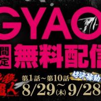 【KYORAKU】「新・必殺仕置人」GYAO!期間限定配信リリース用画像素材