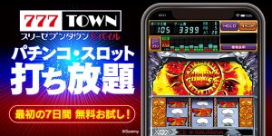 777TOWNmobile_introduction
