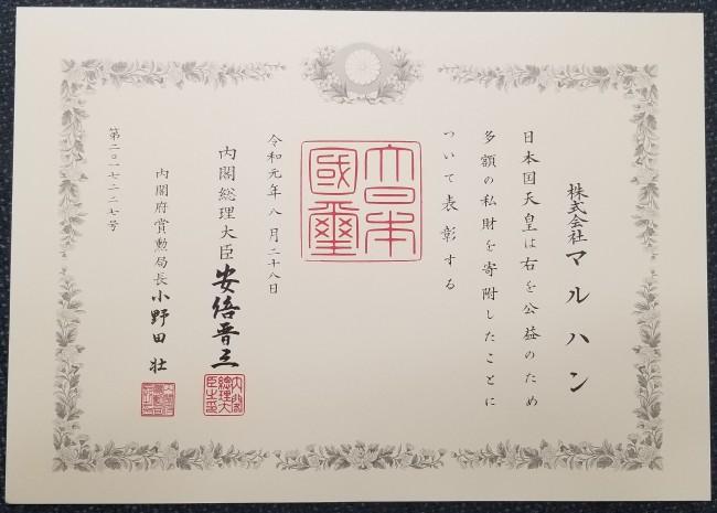 「紺綬褒章」受章のお知らせ01