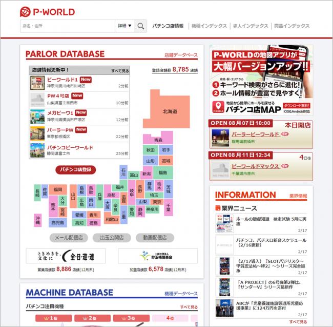 P-WORLD02_新トップページ