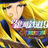 _P銀河鉄道999 PREMIUM