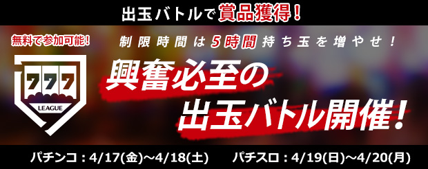 777league_Apr2020_mainimage