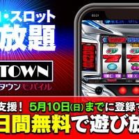 777townmobile_30日間無料イメージ
