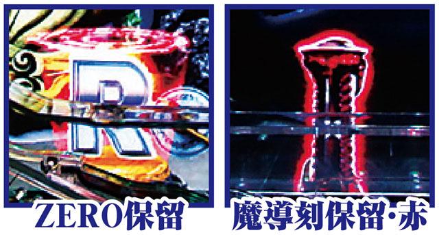 zero_yokoku01