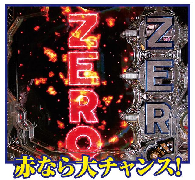 zero_yokoku03