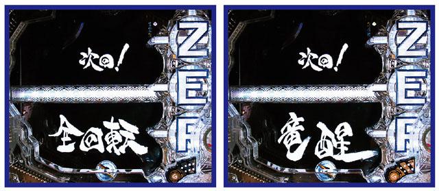 zero_yokoku05