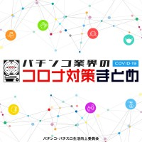日工組_パチンコ・パチスロ生活向上委員会