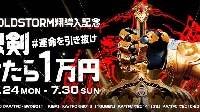 『CR牙狼GOLDSTORM翔』発売に伴う キャンペーンのお知らせ