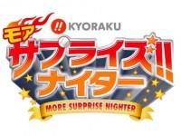 『KYORAKU モアサプライ ズ!!ナイター』を開催