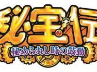 ぱちんこ『CR秘宝伝 秘められし時の鼓動』発売のお知らせ
