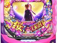三洋物産『CRスーパー海物語IN沖縄4桜199ver.』の新セルデザインを再発売
