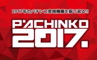 2017年のパチンコ登場機種を振り返る!!