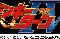 西陣が『モンキーターン4』の機種サイトを公開!