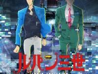 『ルパン三世』新作アニメ4月より放映!
