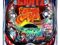 オッケー.のパチンコ新機種『ぱちんこ GANTZ EXTRA』が2月19日導入決定! 遊びやすくなった基本スペックが公開!!