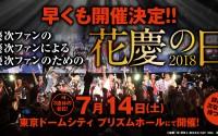『花慶の日2018』7月14日に開催決定!