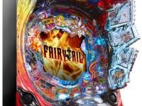 藤商事、パチンコ遊技機『CR FAIRY TAIL』を発表。真島ヒロ原作の人気漫画がパチンコで登場。