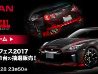 GT-R Black edition HADES限定モデルが1台限定で発売!