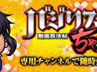 ユニバーサルエンターテインメントが「バジリスクタイムス」を公開!