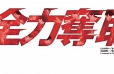 サンセイR&D、『CRキャプテン翼 黄金世代の鼓動』を発表