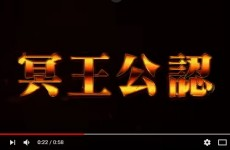 ミズホの新台『ゆるせぽね』公式サイトが公開!