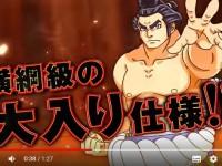 『CR綱取物語~横綱7戦全力~』のPV&公式サイトが公開!