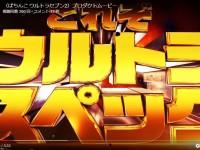 京楽新機種『CRウルトラセブン2』の機種サイトが公開!